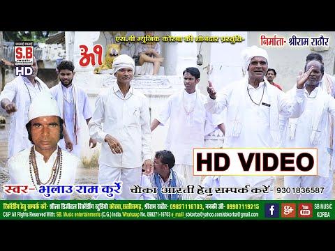 Jogi Ye Sate Ho Naam | HD Video Song | Bhulau Ram Kurre | New Chhattisgarhi Satnam Bhajan | SB 2021