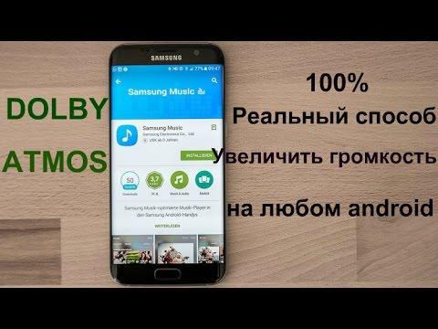 Как увеличить громкость динамика на смартфоне самсунг