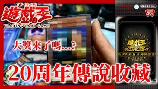 【遊戲王】邁入歐洲!?20th ANNIVERSARY LEGEND COLLECTION 2BOX開封! 【小豪的日常】 thumbnail
