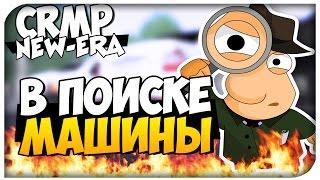 CRMP.NEW ERA-RP - В ПОИСКЕ МАШИНЫ # 1
