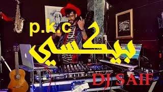 بيكيسي ريمكس ديجي سيف P.K.C REMIX PY DJ SAIF