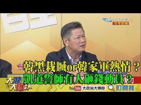 【精彩】 韓黑栽贓or韓家軍熱情? 凱道誓師有人砸錢動員?
