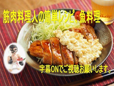 南蛮 チキン 胸 鶏 肉