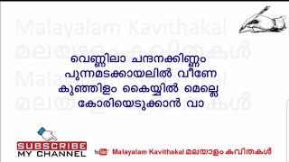 Kavitha lyrics | malayalam poem with kavithakal varikal pinnil vannu kannu potham venni...