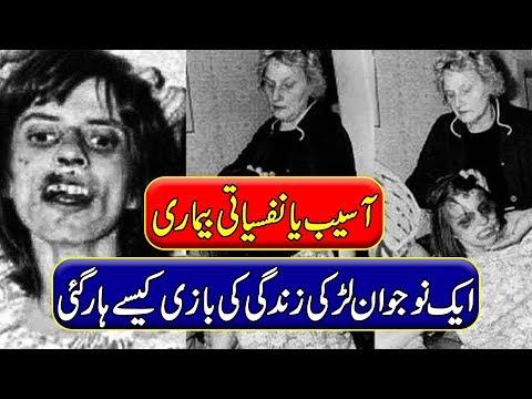 The Entire Case History of Anneliese Michel in Urdu - Purisrar Dunya Urdu Documentaries