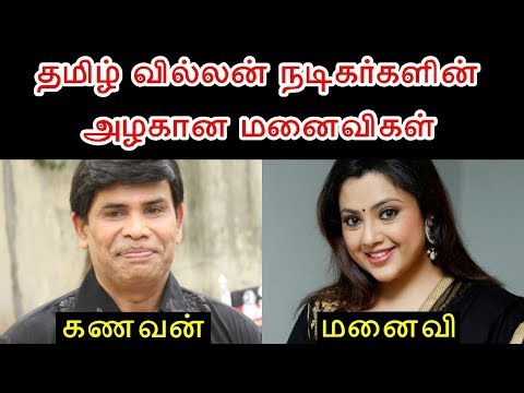 Tamil Villain களின் நிஜ மனைவிகள் | Negative Role Actors with their Own Wife