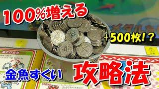 【メダルゲーム】超必見!金魚すくいで100%メダルを増やす裏技を教えます!