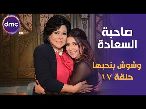 برنامج صاحبة السعاد - الحلقة الـ 17 الموسم الأول | وشوش بنحبها | الحلقة كاملة