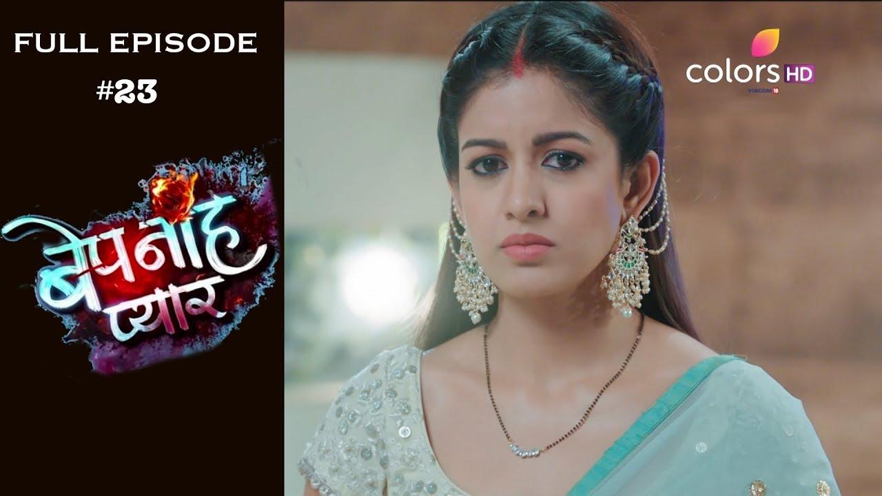 Bepanah Pyaar - 3rd July 2019 - बेपनाह प्यार - Full Episode