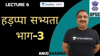 L6: हड़प्पा सभ्यता भाग-3   Summary in 50 Hours   UPSC CSE - Hindi   Anuj Sharma
