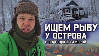 Наш остров: Ищу рыбные места у нашего острова в Финляндии.