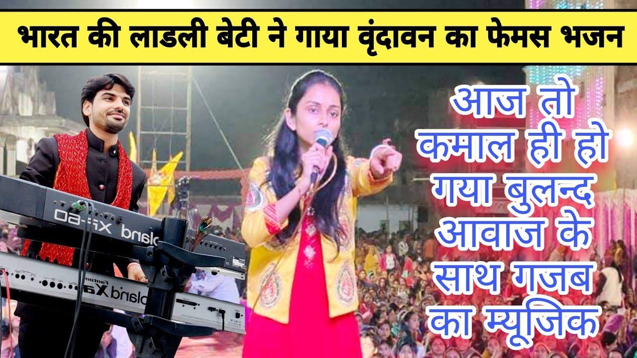 वृंदावन का फेमस भजन गाकर जीत लिया सबका दिल ~ जो भी देखे मुझे दीवाना कहे ~ Surbhi Chaturvedi