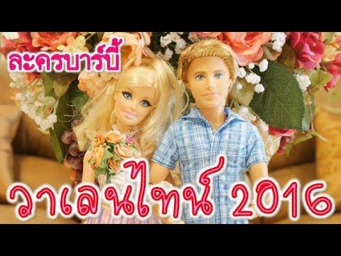 008 ละครบาร์บี้ (Barbie) ตอน สุขสันต์วันวาเลนไทน์ (Happy Valentine's Day)
