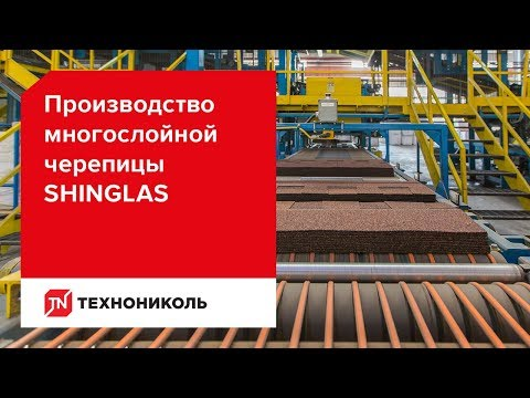 Производство многослойной черепицы ТЕХНОНИКОЛЬ SHINGLAS