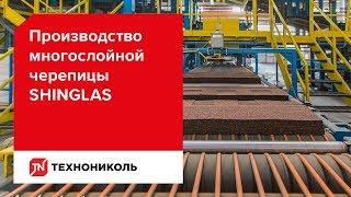Производство многослойной черепицы ТЕХНОНИКОЛЬ SHINGLAS(, 2015-08-24T19:46:33.000Z)