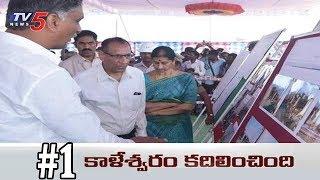 కాళేశ్వరం కదిలించింది! | Kaleshwaram Project Works | News Scan #1 | TV5 News