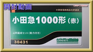 【開封動画】グリーンマックス 30431 小田急1000形(赤)4両編成セット(動力付き)【鉄道模型・Nゲージ】