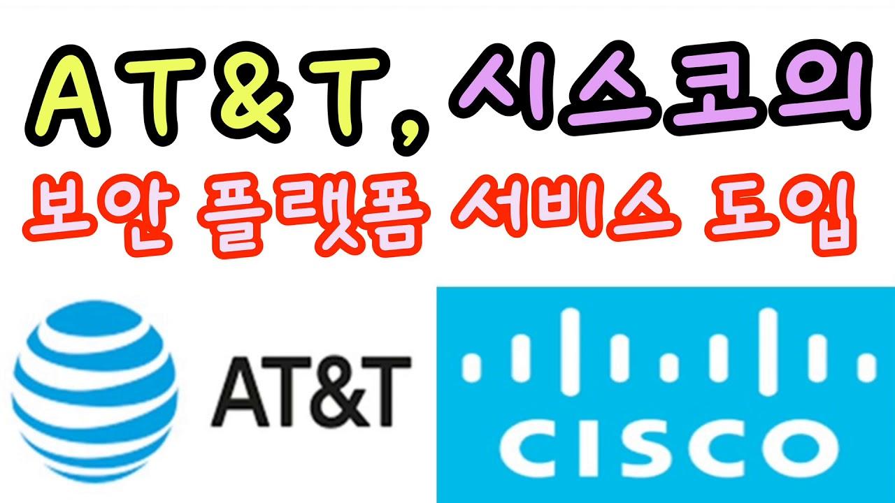 [미국주식]AT&T 시스코와 손을 잡다   시스코의 보안 SD-WAN(광역망) 플랫폼 도입!!