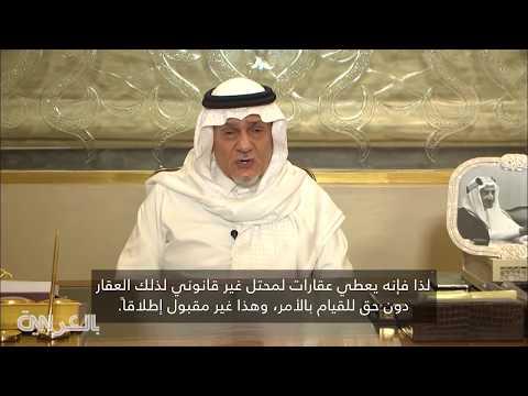 صاحب السمو الملكي الأمير تركي الفيصل لـ CNN : القدس ليست ملكاً لترامب كي يعطيها لأحد
