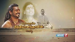நித்தியானந்தாவின் கதை | Nithyananda  Life Story | Madurai Adheenam | Actress Ranjitha | News7 Tamil