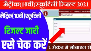 Inter scrutiny Result 2021  How to check Inter scrutiny result 2021-12th scrutiny result kab aayega