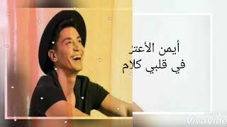 أيمن الأعتر في قلبي كلام / Ayman Alatar Fi Galbi Kalam