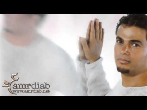 Amr Diab   A'mell Eh 毓賲乇賵 丿賷丕亘   兀毓賲賱 兀賷賴