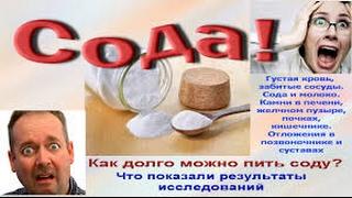 СОДА - МОЩНЕЙШИЙ СПОСОБ ПОХУДЕТЬ 15.02.2017