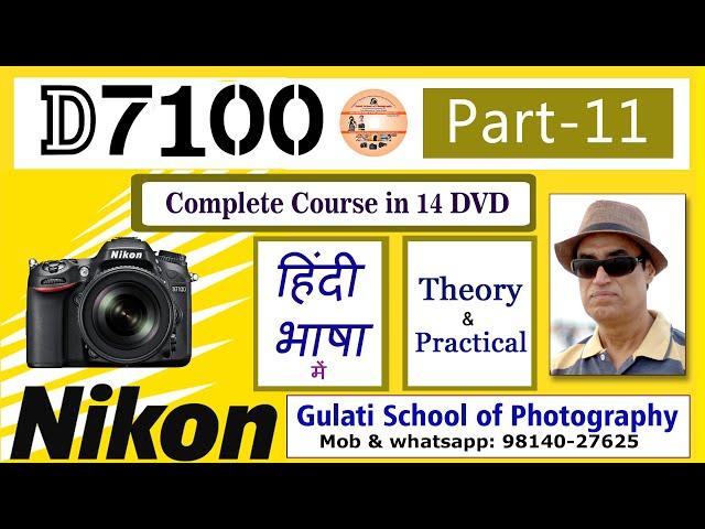 11 DVD | Best Quick Setting in Nikon D7100 Camera before Click the Photograph | कोर्स हिंदी में
