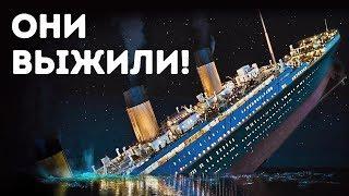 Что случилось с выжившими в крушении «Титаника»