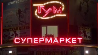 ГУМ, магазин ПРОДСИБ. Реализация продукции ООО ИПК