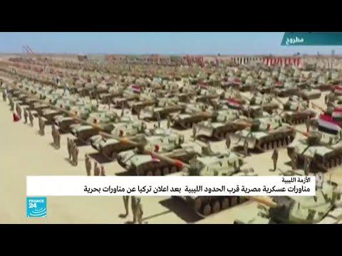 الجيش المصري ينفذ المناورات الحربية -حسم 2020- قرب حدود ليبيا  - نشر قبل 12 دقيقة