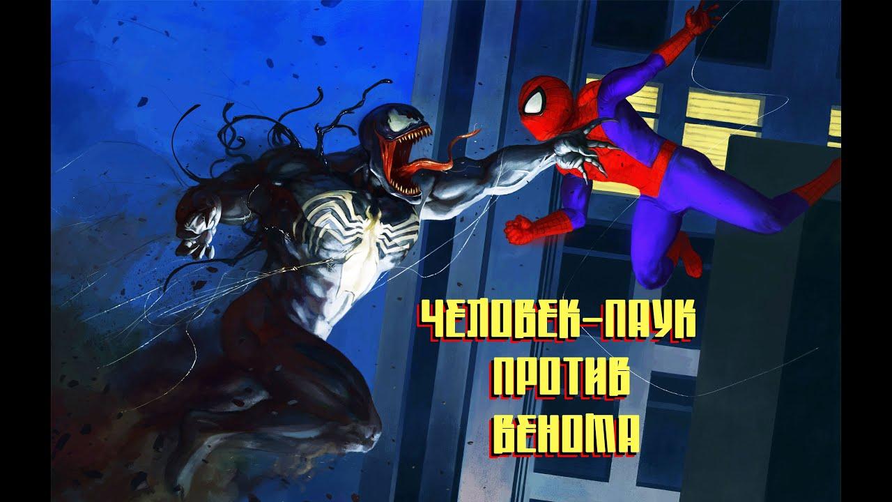 Человек-Паук против Венома Мультик для детей  (Spider-Man vs Venom)