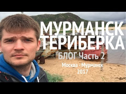 Путешествие Москва - Мурманск - Териберка 2017. Блог Часть вторая