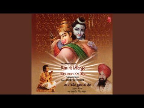 Ram Ji Ke Sath Jo Hanuman Nahi Hote