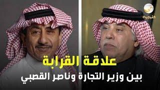 وزير التجارة د. ماجد القصبي يكشف عن صلة القرابة مع الفنان ناصر القصبي.
