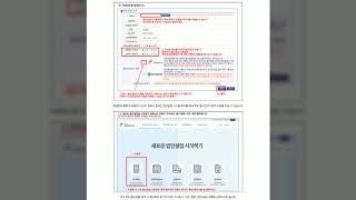 법인설립절차 및 서류 와 준비 온라인시스템 중소벤처기업…