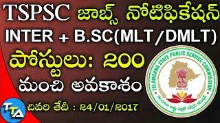 TSPSC 200 Posts Recruitment Notification 2017 | Telangana Government jobs