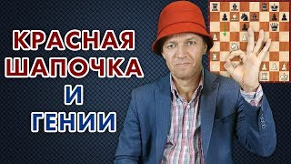 Шахматы. Красная шапочка и гении