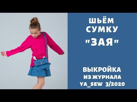 Как сшить детскую сумочку своими руками