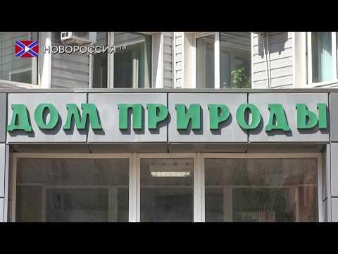 Брифинг заведующего сектором охраны водных ресурсов Госкомэкополитики при Главе ДНР