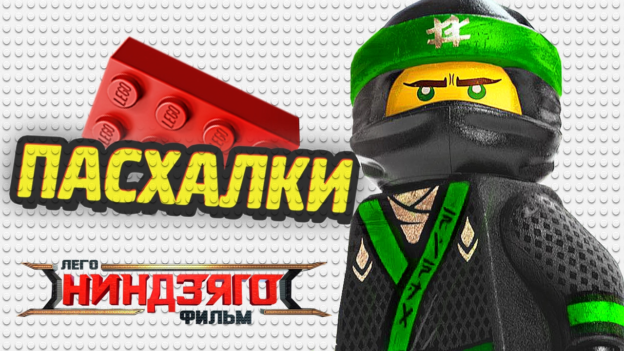 The LEGO Ninjago Movie - ПАСХАЛКИ И СЕКРЕТЫ