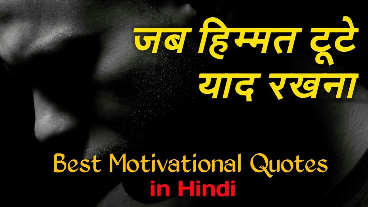 Best Motivational Lines Life Changing Quotes Shayari Thoughts In