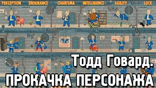 Fallout 4 - Тодд Говард о Прокачке Персонажа Перевод