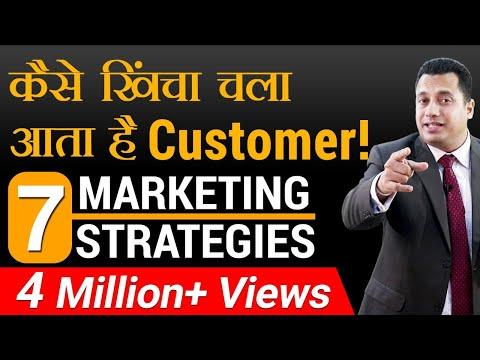 कैसे खिंचा चला आता है Customer! | 7 Marketing Strategies | Dr Vivek Bindra
