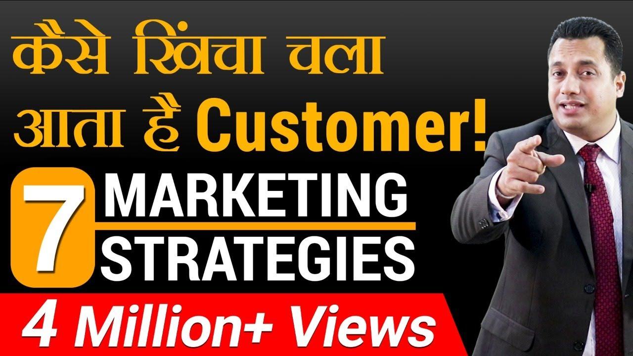 कैसे खिंचा चला आता है Customer!   7 Marketing Strategies   Dr Vivek Bindra