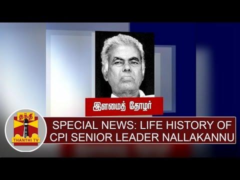 Special News: Life History of CPI Senior Leader NallaKannu | Thanthi TV