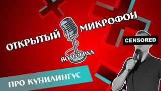 Евгений Серов | Про кунилингус | Открытый микрофон