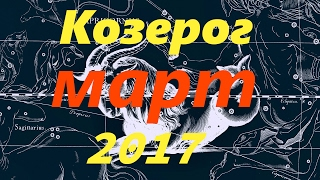Гороскоп для Козерога на март 2017 года