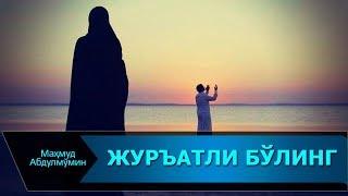 ЖУРЪАТСИЗ ЭРКАКЛАР ЭШИТИШСИН | JUR'ATSIZ ERKAKLAR ESHITISHSIN